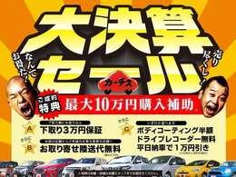 ただいま9月の大決算セール開催中!!車を買うなら今がチャンス!!
