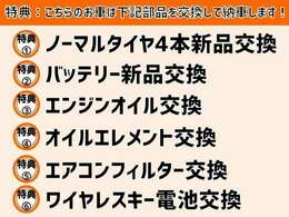 カローラ栃木だけの嬉しいサービス特典付き!安心してお乗りいただくために実施しています。