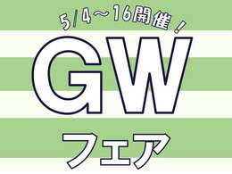 5/4(火)から5/16(日)まで、ゴールデンウイークフェア開催! ご来店お待ちしております。(ご来店の際は、感染症対策へのご協力をお願い申し上げます。)