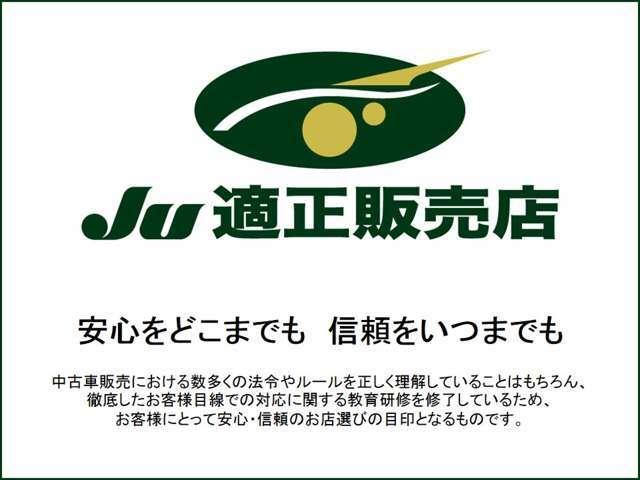 「JU適正販売店認定制度」とは、中古車販売士が在籍している事をはじめ、JU中販連が定める9項目の申請要件をすべて満たしている事が認定の条件となっています。