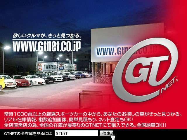 欲しいクルマがきっと見つかる。GTNETの全在庫を見るには『GTNET』を検索してください!そこに楽しいカーライフが待っています!