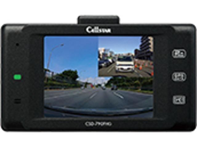 Bプラン画像:2台のカメラで前方・後方を同時に録画できるドライブレコーダー「CSD-790FHG」(セルスター)