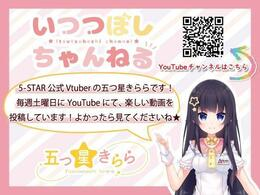 5-STAR公式VTuberがついに誕生!YouTubeにて楽しい動画を投稿してます!『いつつぼしちゃんねる』で検索!チャンネル登録、お待ちしております♪