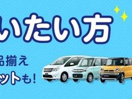 整備中等により車輛が店舗に無い場合がございます。ご来店頂く際は事前に必ずご連絡下さい。