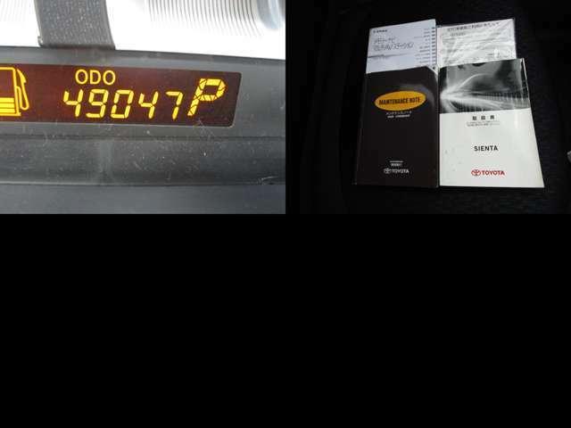 走行49047キロの実メーター 取扱説明書・記録簿も揃っています。