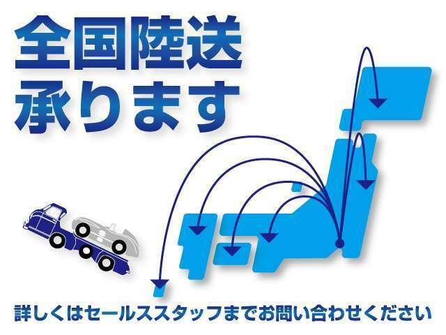 ◎北海道から沖縄まで、遠方へのご納車も承っております。お気軽にお問い合わせ下さい。