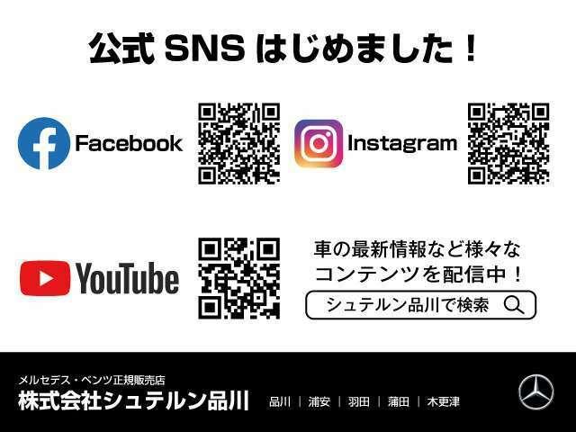 ◎公式SNSにて最新情報を配信中!!