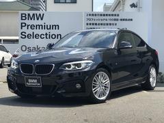 BMW 2シリーズクーペ の中古車 220i Mスポーツ 大阪府大阪市鶴見区 308.0万円
