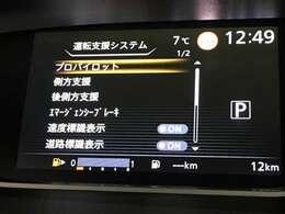 【プロパイロット/側方支援/後側方支援/エマージェンシーブレーキ/速度標識表示/道路標識表示】