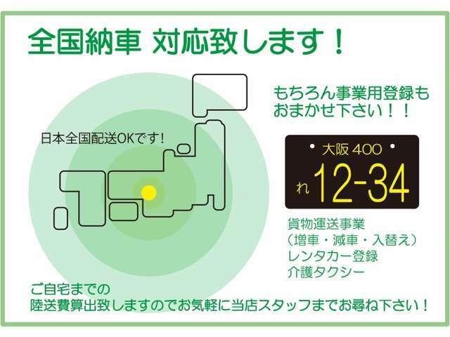 大阪府外遠方の方も安心してください。全国販売・納車可能!!