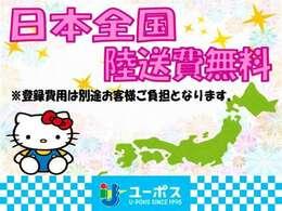 ご好評につき、今月も!!日本全国陸送費用0円キャンペーン継続します(登録費用は別途発生致します)!!☆更に自動車保険に加入頂きますとユーポスオリジナルキティーちゃんぬいぐるみをプレゼント致します♪♪