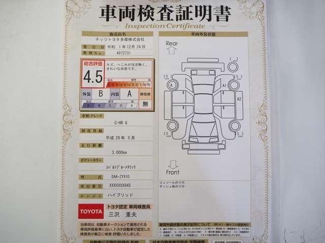 【検査証】・・・専門部門による車両検査証明書付きなので安心です!