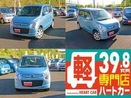 「サンキューハートカーという思いを込めて39.8万円で販売しております」のTVCMでお馴染みの軽自動車専門店ハートカーです!「ハート車検」で検索すると当店のホームページも確認できます!