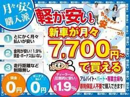 新車が頭金・ボーナスなしで月々7700円から乗れるプランもございます。月々をとにかく安くしたい方におススメ!!お気軽にお問い合わせください。詳しくはこちら!!https://www.589.co.jp/shinsha-king/