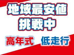 関西オートでは、高年式、低走行の良質車を中心に販売しております!まずはお気軽にお問い合わせ下さいませ☆関西オート 0066-9711-049679