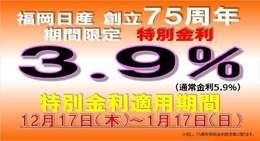 福岡日産設立75周年!!特別低金利を実施中です。買い換えるなら今がチャンス!!