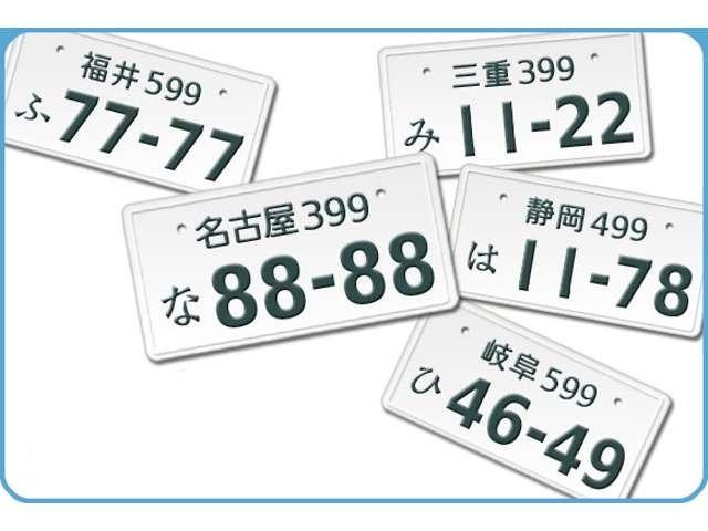 Aプラン画像:希望ナンバーのプランになります☆記念日や好きなナンバーを指定できるのでより車に愛着がわきますね☆一部取得できないナンバーもございますので詳細はお問合せください!