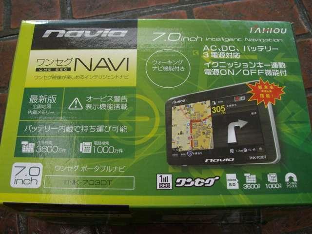ポータブルナビを希望されるかたは、7インチポータブルナビを28,000円で販売しております。ご利用くださいませ。