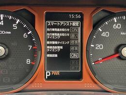 【 スマートアシスト 】