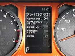【 スマートアシスト 】衝突回避支援ブレーキ・前後ブレーキ制御付誤発進抑制機能・車線逸脱抑制制御・ふらつき警報・先行車発進お知らせ機能・標識認識機能・ADB・サイドビューランプ・コーナーセンサー