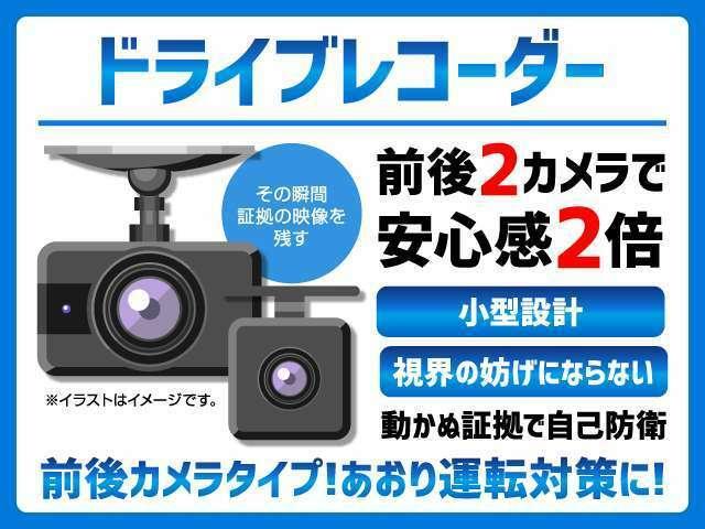 Aプラン画像:ドライブレコーダー・前後カメラタイプ!!  あおり運転対策に!!  もしもの時のお守りに!!