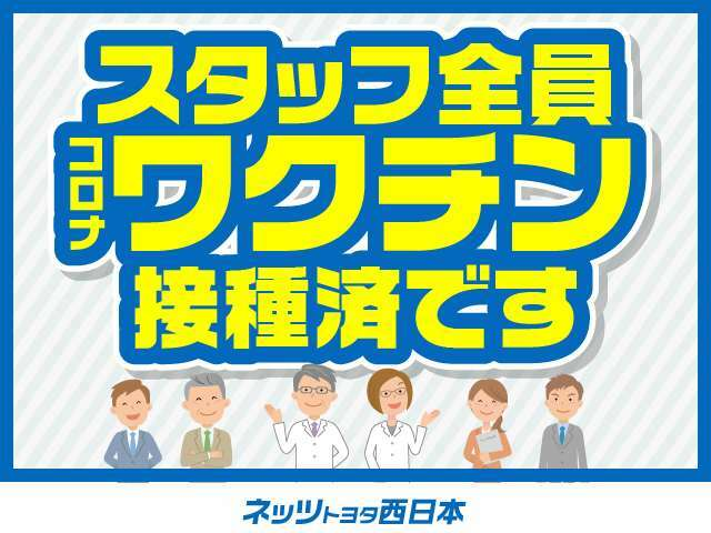 当店、スタッフは全員コロナワクチン接種を2回終了しており出社時の朝夕の検温、手洗いやうがい等を行っております。また、店舗もマスク着用、手指消毒、定期的な換気等コロナウイルス感染予防対策を行っております