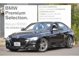 BMW 3シリーズ 320d セレブレーション エディション スタイル エッジ 限定車 黒革 Mパフォグリル 18グレーAW
