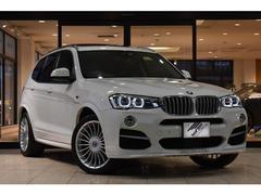 BMWアルピナ XD3 の中古車 ビターボ アルラット 4WD 埼玉県和光市 698.0万円