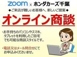 Zoomアプリを使用したオンライン商談も可能です。ご来店が難しいお客様も画面上でお車をご確認頂けます。詳しくは当店スタッフまでお問合せ下さい