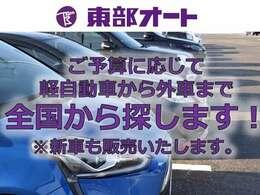希望の車が店頭にない場合も、お任せ下さい!新車販売はもちろんのこと、お好みの条件をお聞かせいただければ、全国のオークション会場から優良な中古車を選んでご購入することも可能です!お気軽にご相談下さい。(