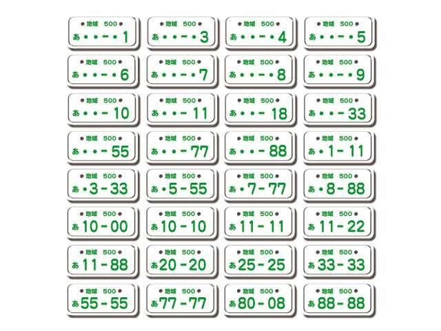 Aプラン画像:連番や人気番号は毎週一回の抽選になります。抽選で選考漏れする場合はご希望に添えない事も御座いますのでご容赦下さい。