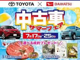 7月17日~25日TOYOTA×DAIHATSU合同中古車サマーフェア実施!
