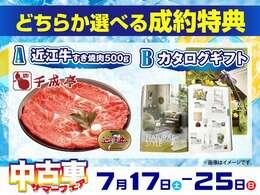 7月17~25日の期間中にお車をご成約いただいた方に、近江牛すき焼き500gかカタログギフトどちらかを選んでいただける特典が付いてきます!