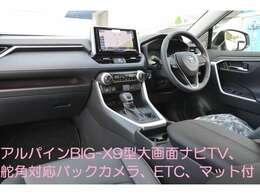 アルパインBIG-X9型RAV4車種専用ナビ&フルセグ地デジTV&CD録音&Bluetooth接続&SD&舵角対応バックカメラ&アンテナ分離型ETC車載器&フロアマットを取り付け済みでお渡しです!