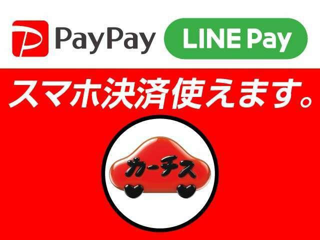 話題のスマホ決済対応!「PayPay」「LINE Pay」がご利用いただけます!