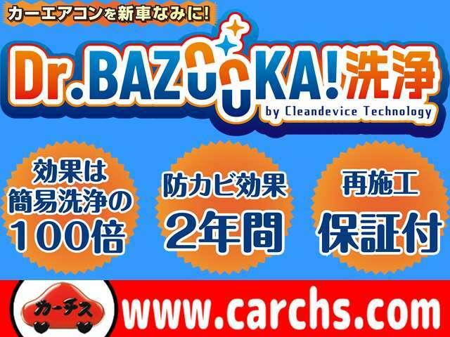 Bプラン画像:特許技術「Dr.バズーカ!洗浄」でエアコンを新車なみに徹底洗浄!