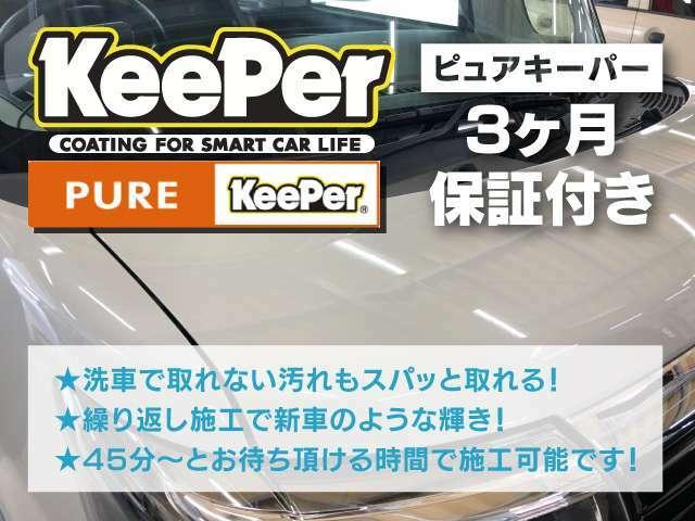 Bプラン画像:〇ご契約車両に3ヶ月保証付きのボディコーティングを施工致します。ご納車の洗車が楽になり、3ヶ月おきに繰り返し施工すれば綺麗な状態が長続きします。詳しくは「ケイカフェ」で検索!