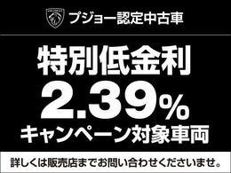2.39%特別金利キャンペーン【PEUGEOT一宮:0586261611】