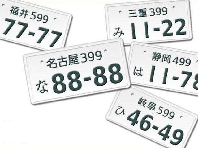 Aプラン画像:希望ナンバーを取得するパックです。お好きな数字・思い出の数字をお客様の愛車にも!※一部取得出来ないナンバーもございます。※ご希望に添えない場合もあります。ご了承ください。