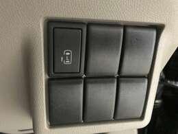 こちらのボタンでもパワースライドドアの開閉が出来ます!