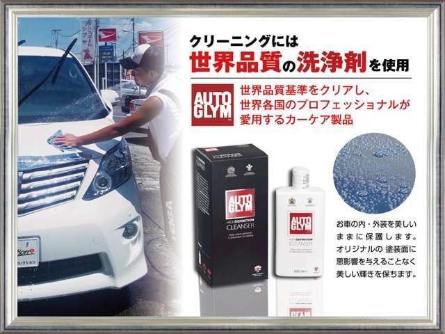 ▲洗車サービス!洗車・クリーニングにカーケア製品「AUTO GLYM」を使用。お車の内装・外装・ガラスを美しくクリーニング。撥水効果もGOOD。