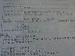 登録識別情報等通知書には消防車となっておりますが、ナンバー登録の際は乗合(マイクロバス)になります。