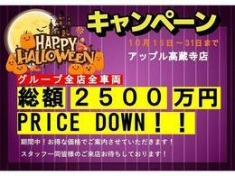 ハロウィンセール開催中!期間中は3から10万円ダウンのセール価格での表示となっております。※一部対象外車種あり