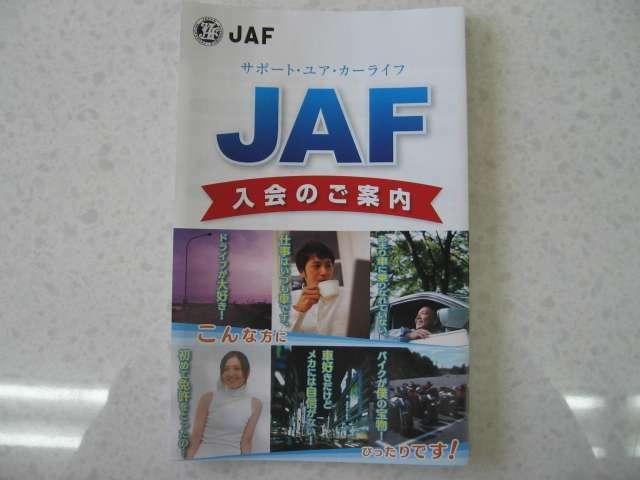 Aプラン画像:JAFに入会いただくと・・・