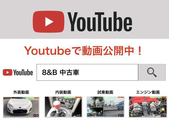 Youtubeの検索で「8&B 中古車」と入力して検索してください。当社の在庫車両が出てきます。