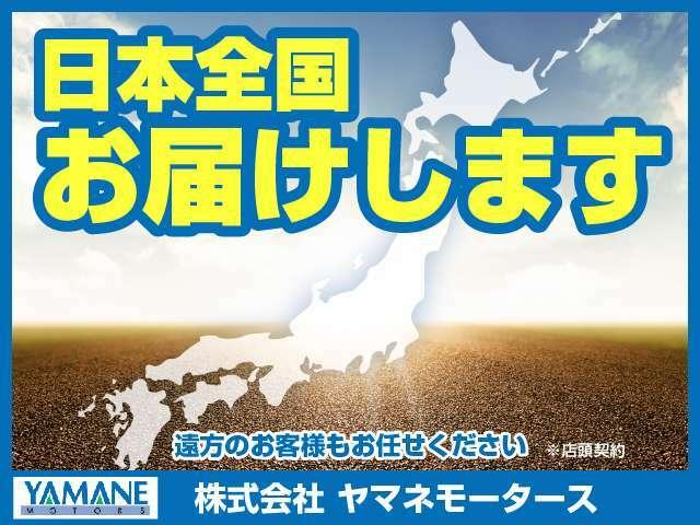 【全国対応可】最近では日本全国、県外のお客様からも多数お問い合わせをいただきます。もちろん県外販売も多く実績ありますので、お気軽にご相談ください!