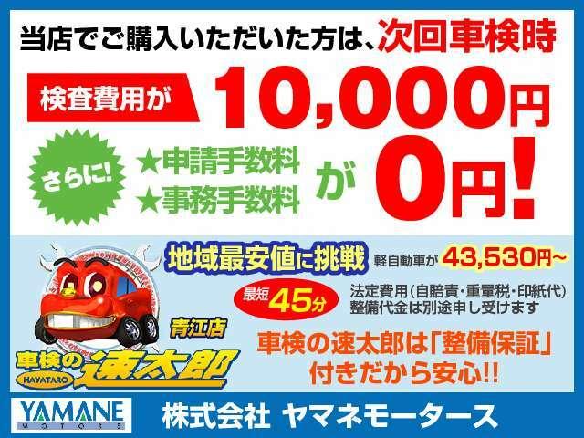 車検時には検査費用を1万円(税別)にさせて頂きます。また、速太郎車検は約1時間で終わる立ち会い型車検ですので、車検を受けられたその日に乗って帰れます♪安心・お得なアフターサービスもどうぞ