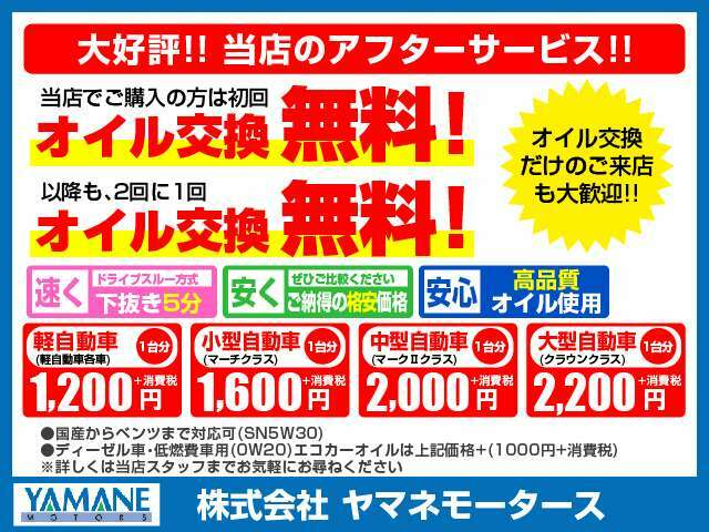 当店ではご購入いただいた方に、初回エンジンオイル交換無料!!以降も【2回に1回無料】!!を特典としてお付けしています。