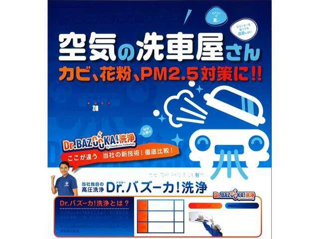 Aプラン画像:車内の臭いの原因となっておるエアコン(エバポレーター)を外さず丸洗い!中古車で多い、臭いの問題を一発解消!車内消臭もサービスのプランとなっております。