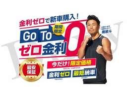 Go To  ゼロ金利!!実質年率0%にてお申込み可能!!ゼロ金利対象車☆